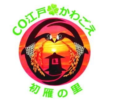 初雁の里ロゴ